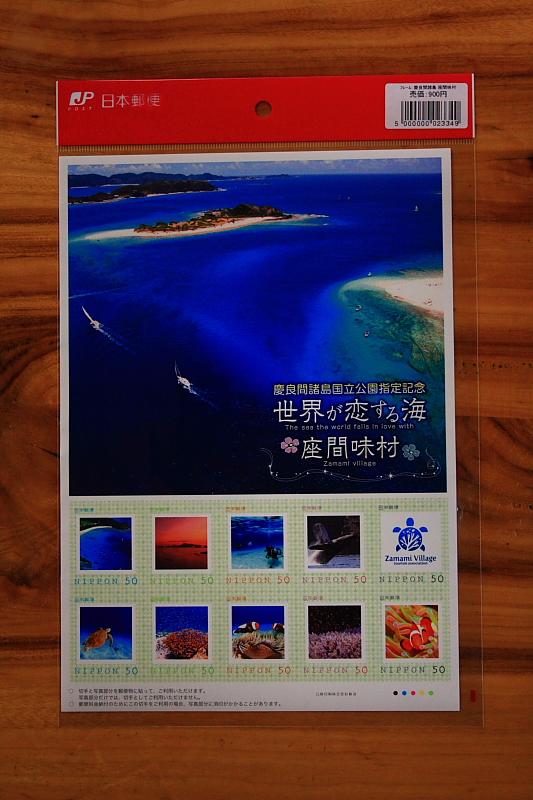 国立公園記念切手発売!!
